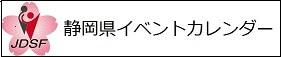 静岡県イベントカレンダー